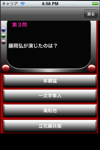 Screenshot Mask Rider Quiz